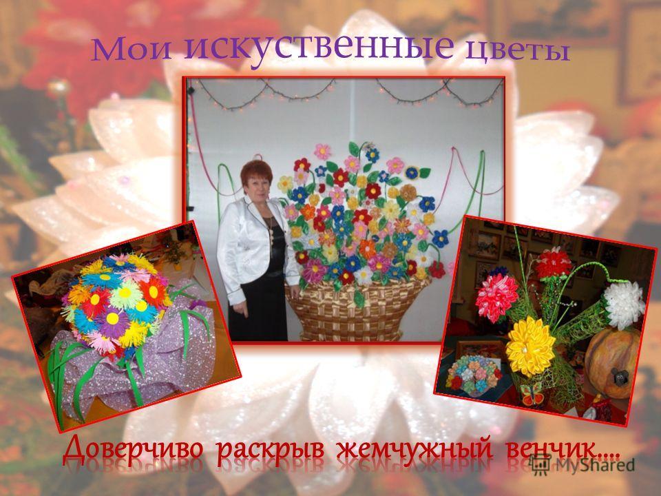 Орхидеи Хризантемы