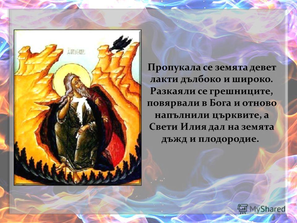 Веднъж Света Богородица, Света Магдалина и Света Неделя го помолили да накаже хората за безверието им и той заключил небето за цели три години. Не капнала капка дъжд.