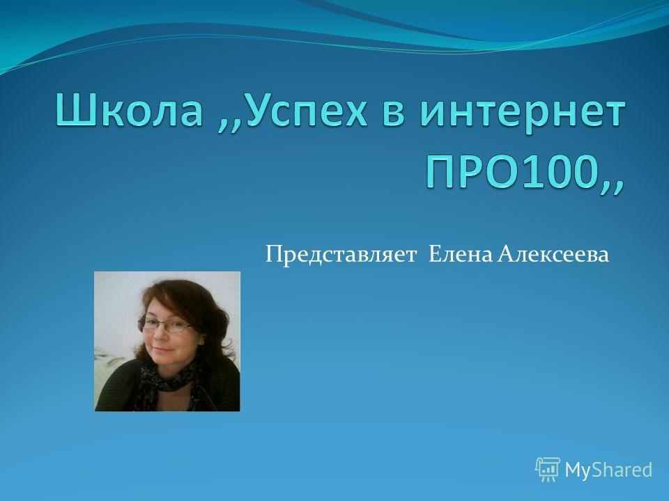 Представляет Елена Алексеева