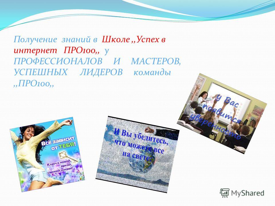 Получение знаний в Школе,,Успех в интернет ПРО100,, у ПРОФЕССИОНАЛОВ И МАСТЕРОВ, УСПЕШНЫХ ЛИДЕРОВ команды,,ПРО100,,
