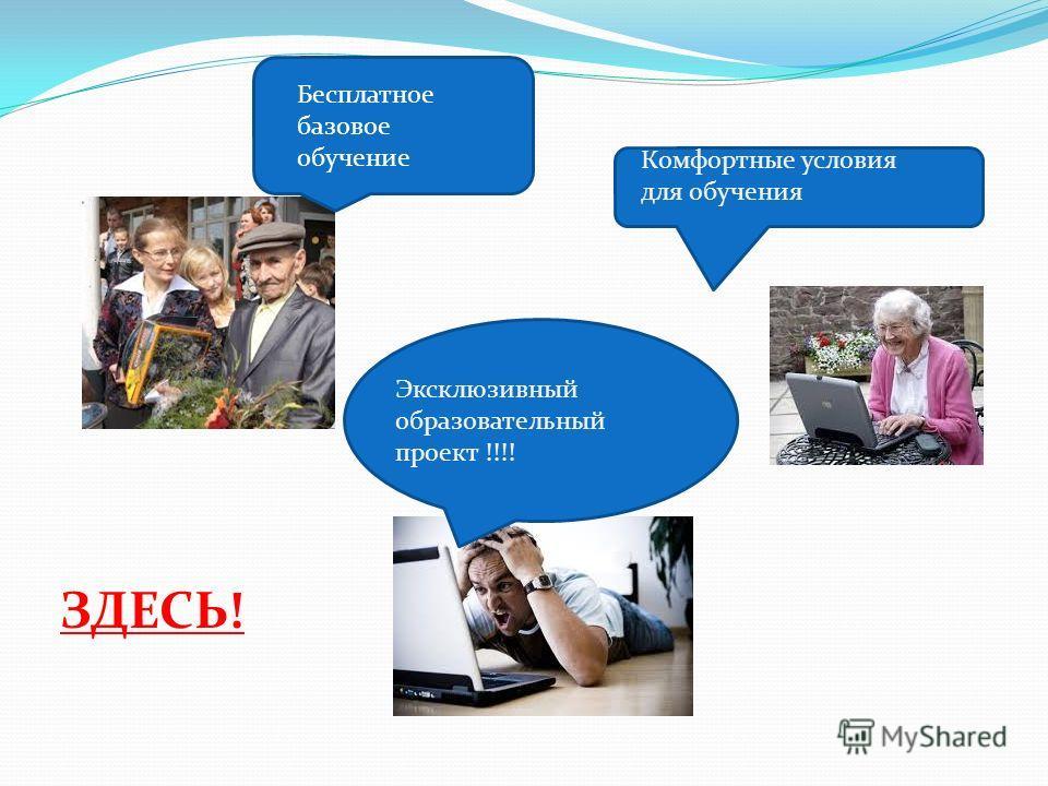 Комфортные условия для обучения Бесплатное базовое обучение Эксклюзивный образовательный проект !!!! ЗДЕСЬ!