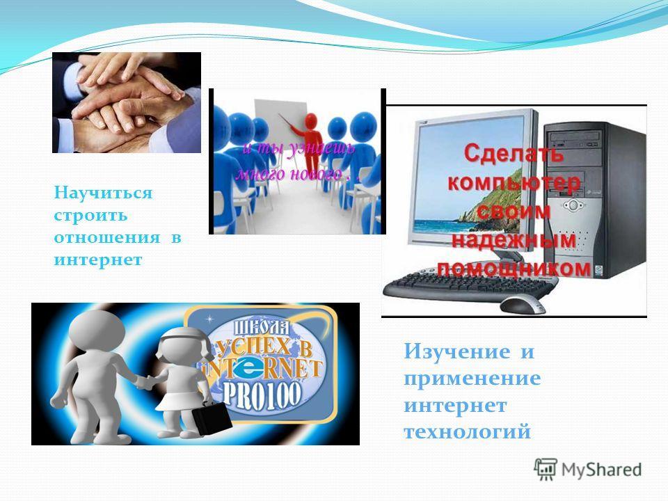 Научиться строить отношения в интернет Изучение и применение интернет технологий