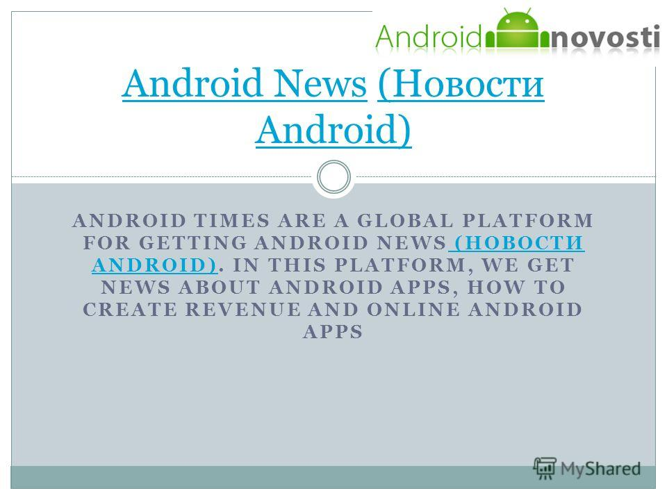 ANDROID TIMES ARE A GLOBAL PLATFORM FOR GETTING ANDROID NEWS (НОВОСТИ ANDROID). IN THIS PLATFORM, WE GET NEWS ABOUT ANDROID APPS, HOW TO CREATE REVENUE AND ONLINE ANDROID APPS (НОВОСТИ ANDROID) Android NewsAndroid News (Новости Android)(Новости Andro