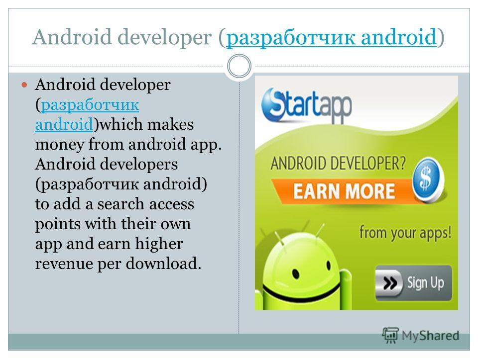 Android developer (разработчик android)разработчик android Android developer (разработчик android)which makes money from android app. Android developers (разработчик android) to add a search access points with their own app and earn higher revenue pe