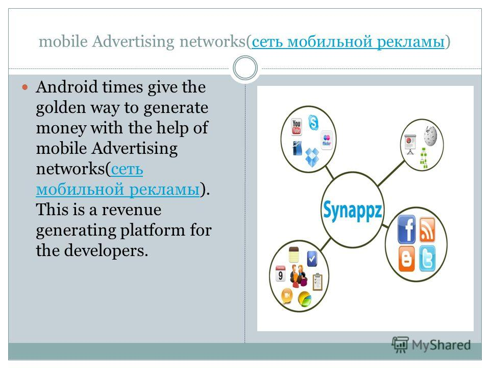 mobile Advertising networks(сеть мобильной рекламы)сеть мобильной рекламы Android times give the golden way to generate money with the help of mobile Advertising networks(сеть мобильной рекламы). This is a revenue generating platform for the develope
