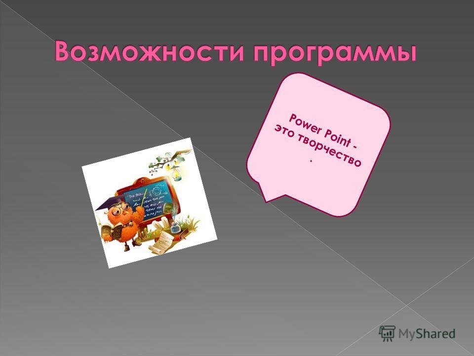 Назнзчение Создание Оформление Сортировка Показ Сохранение Microsoft Office PowerPoint 2007