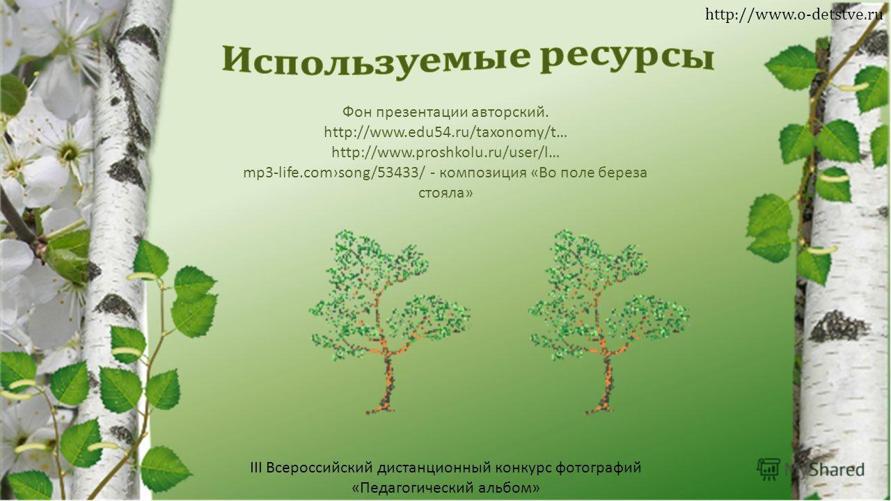 http://www.o-detstve.ru III Всероссийский дистанционный конкурс фотографий «Педагогический альбом»