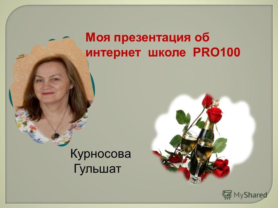 Курносова Гульшат Моя презентация об интернет школе PRO100