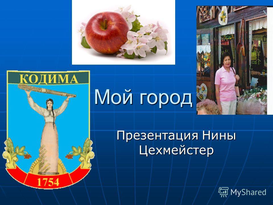 Мой город Презентация Нины Цехмейстер