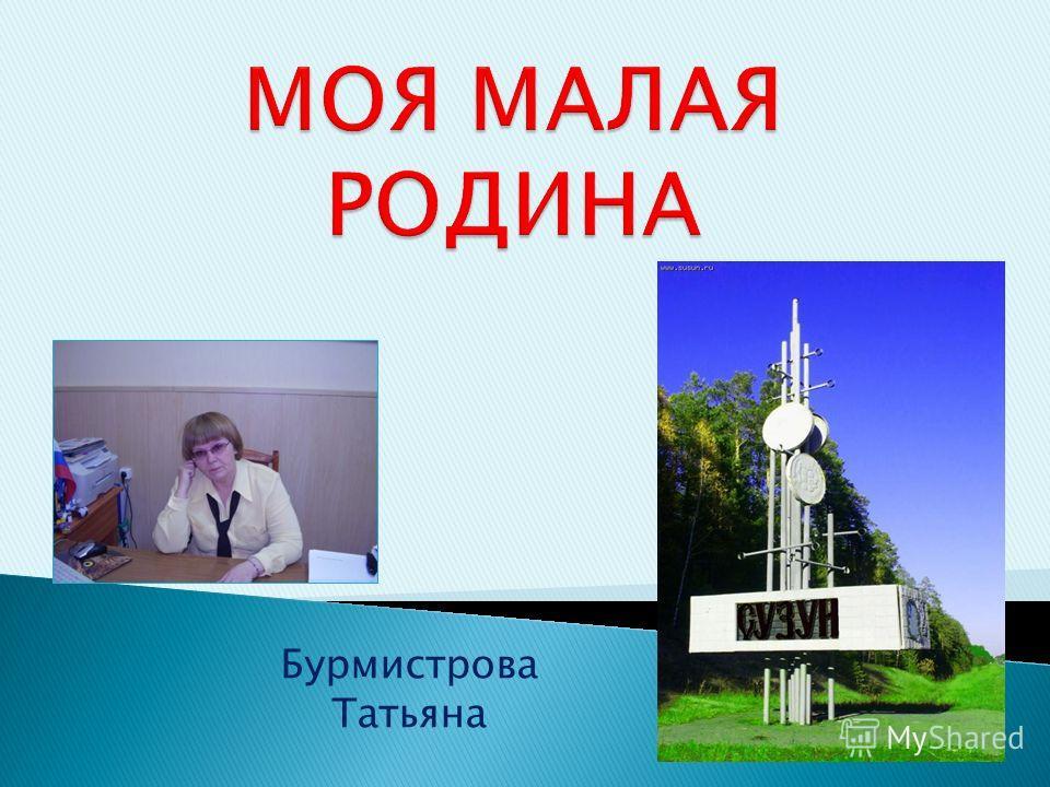 Бурмистрова Татьяна