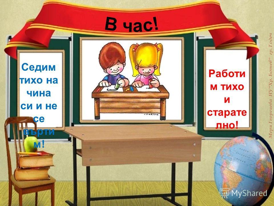 Ние сме ученици и всичко трябва да разберем и научим! Слушаме внимателно обясненията на госпожата
