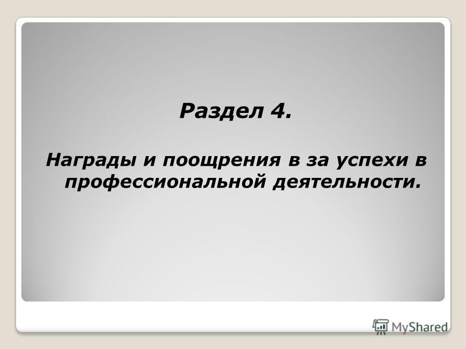 Раздел 4. Награды и поощрения в за успехи в профессиональной деятельности.