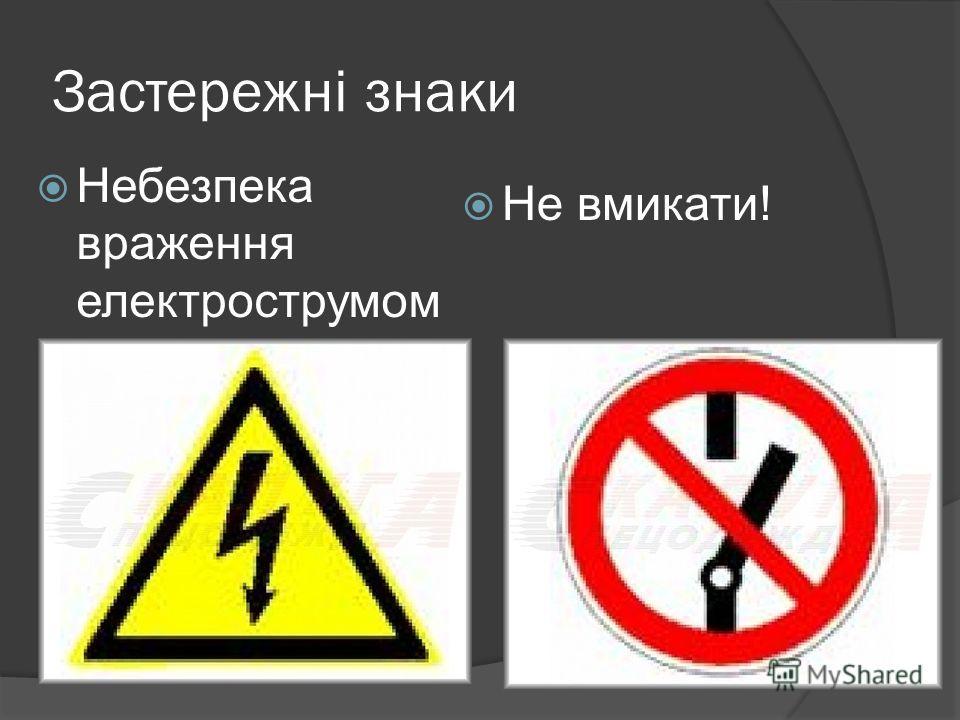Застережні знаки Небезпека враження електрострумом Не вмикати!