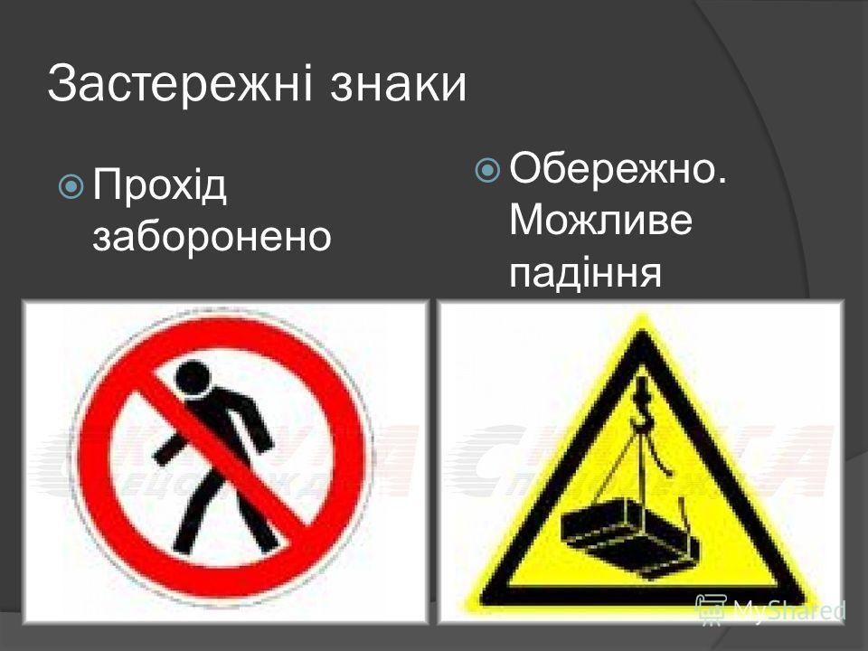 Застережні знаки Прохід заборонено Обережно. Можливе падіння вантажу