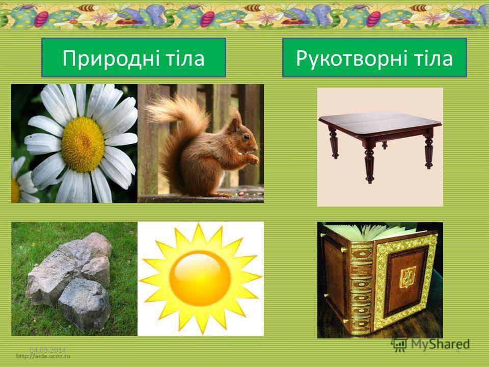 04.03.20144 Природні тілаРукотворні тіла