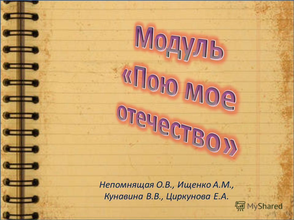 Непомнящая О.В., Ищенко А.М., Кунавина В.В., Циркунова Е.А.