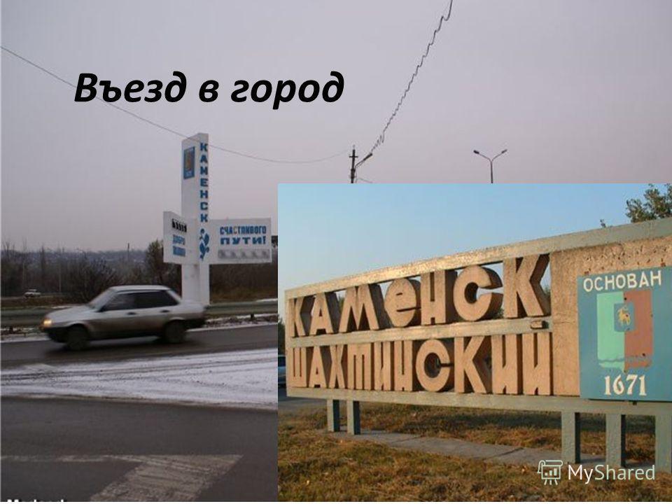 Мой город Каменск-Шахтинский Надежда Стасюк