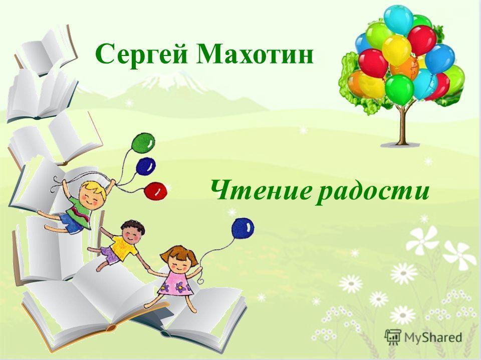 Сергей Махотин Чтение радости