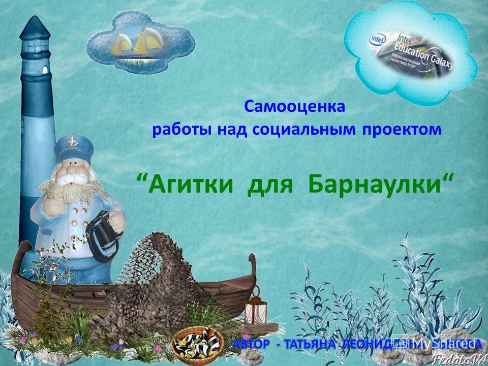 Самооценка работы над социальным проектом Агитки для Барнаулки