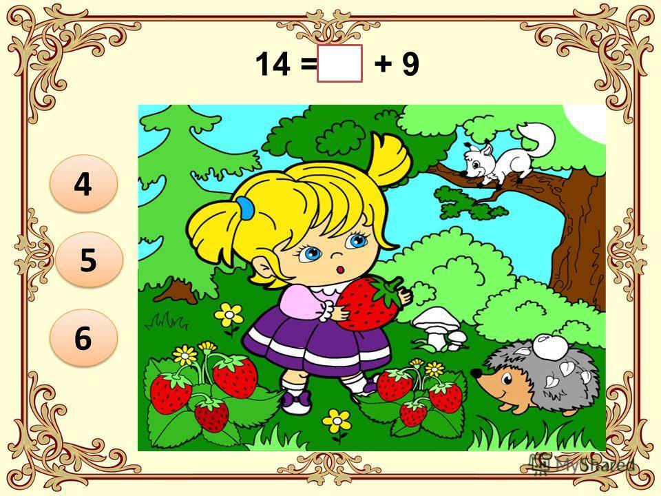 Примеры раскраска по математике