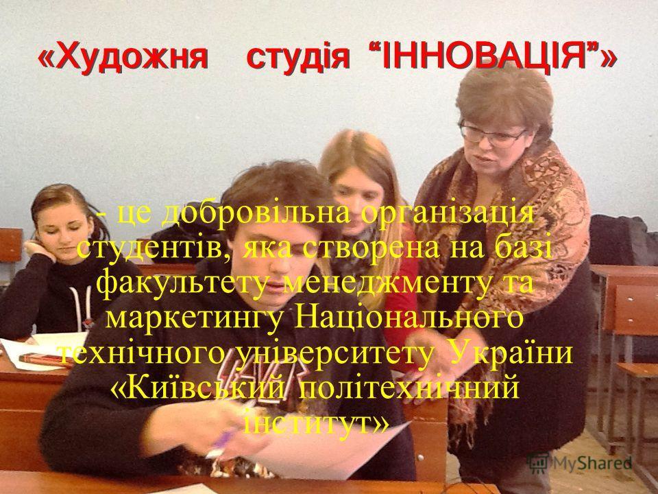 - це добровільна організація студентів, яка створена на базі факультету менеджменту та маркетингу Національного технічного університету України «Київський політехнічний інститут»