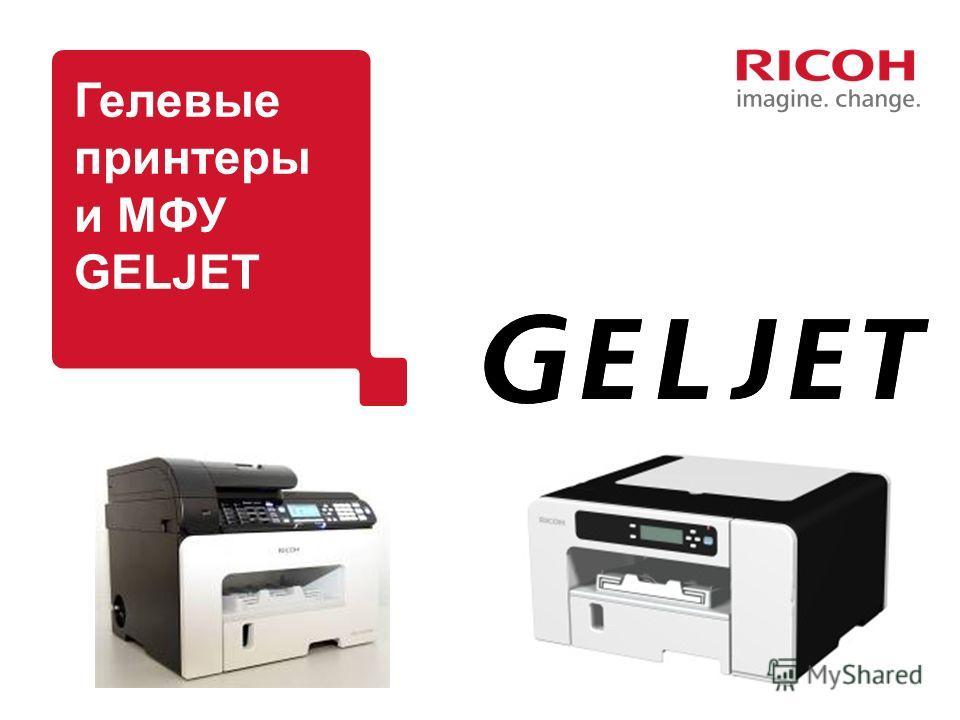 Гелевые принтеры и МФУ GELJET