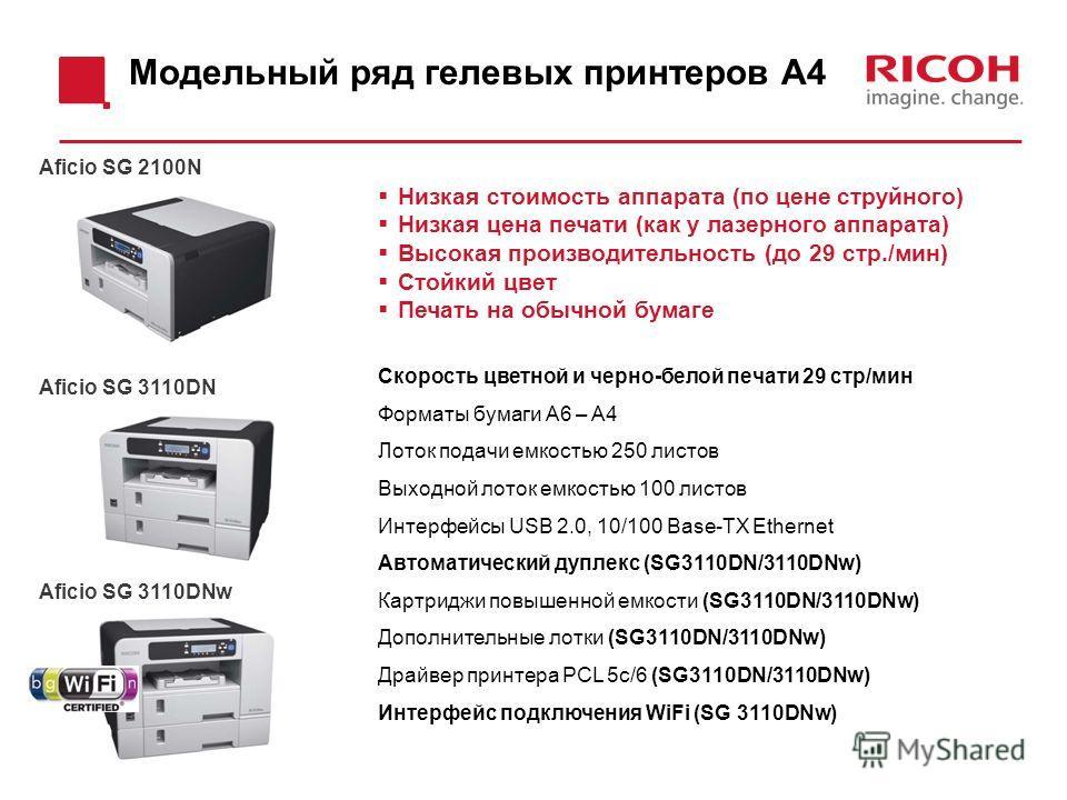 Модельный ряд гелевых принтеров А4 Скорость цветной и черно-белой печати 29 стр/мин Форматы бумаги A6 – A4 Лоток подачи емкостью 250 листов Выходной лоток емкостью 100 листов Интерфейсы USB 2.0, 10/100 Base-TX Ethernet Автоматический дуплекс (SG3110D