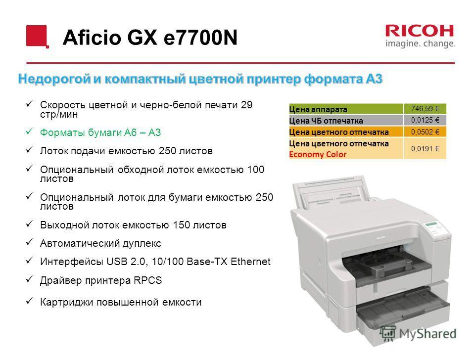 Aficio GX e7700N Скорость цветной и черно-белой печати 29 стр/мин Форматы бумаги A6 – A3 Лоток подачи емкостью 250 листов Опциональный обходной лоток емкостью 100 листов Опциональный лоток для бумаги емкостью 250 листов Выходной лоток емкостью 150 ли