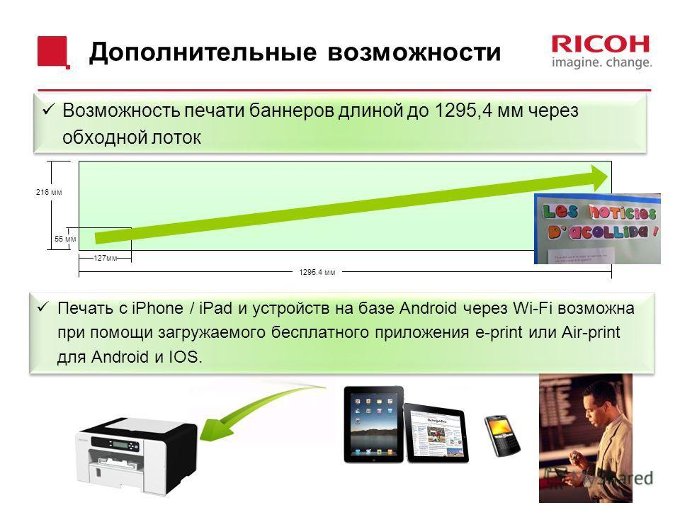 Дополнительные возможности 216 мм 55 мм 127мм 1295.4 мм Возможность печати баннеров длиной до 1295,4 мм через обходной лоток Печать с iPhone / iPad и устройств на базе Android через Wi-Fi возможна при помощи загружаемого бесплатного приложения e-prin