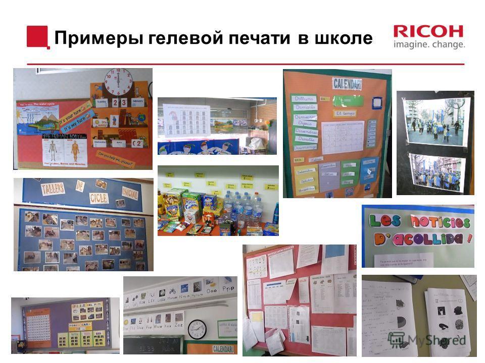 34 Примеры гелевой печати в школе