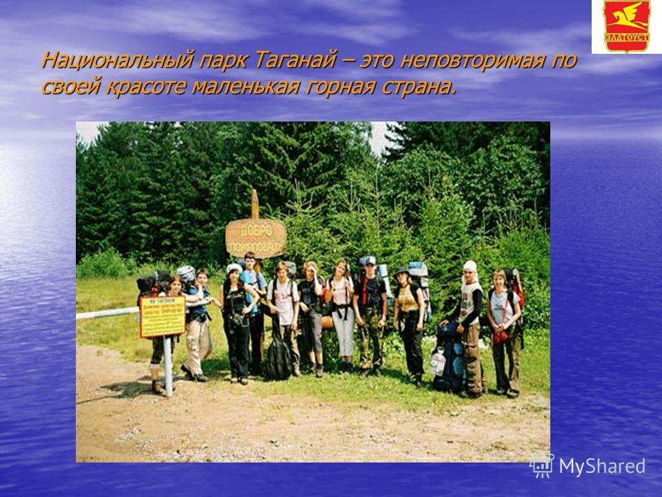 Национальный парк Таганай – это неповторимая по своей красоте маленькая горная страна.