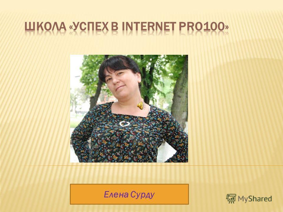ЕЕЕЕ ЕЕЕ Елена Сурду