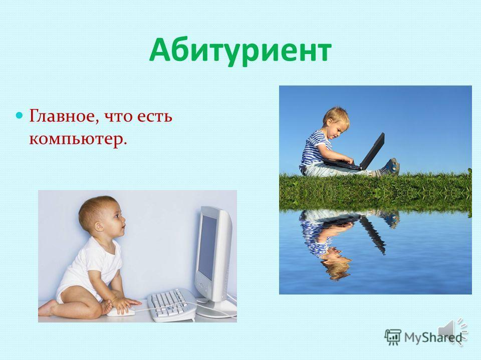 Содержание Здравствуйте. Меня зовут: Ирина Мирошниченко. Мои впечатления о самой превосходной школе. Это очень дружный коллектив. Замечательные кураторы и модераторы.
