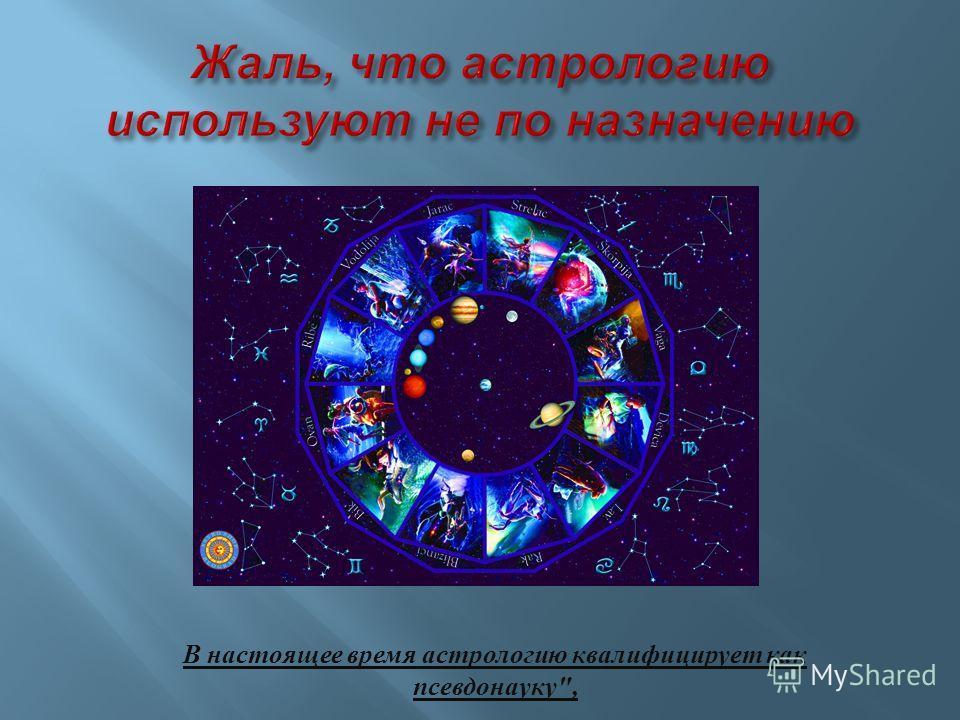 Положение Солнца в том или ином знаке Зодиака позволяет узнать о потенциале человека, а также о его внутреннем и внешнем развитии.
