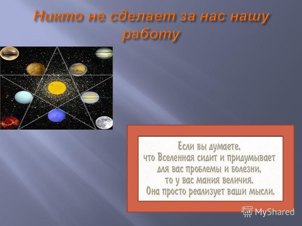 Астрология – это язык, на котором Создатель ( Господь, Творец, Вселенная …) – говорит с человеком. Наши цели : Научиться понимать этот язык ; Почувствовать свое место в общей системе мироздания ; Ощутить свое предназначение ; Узнать, раскрыть и реали