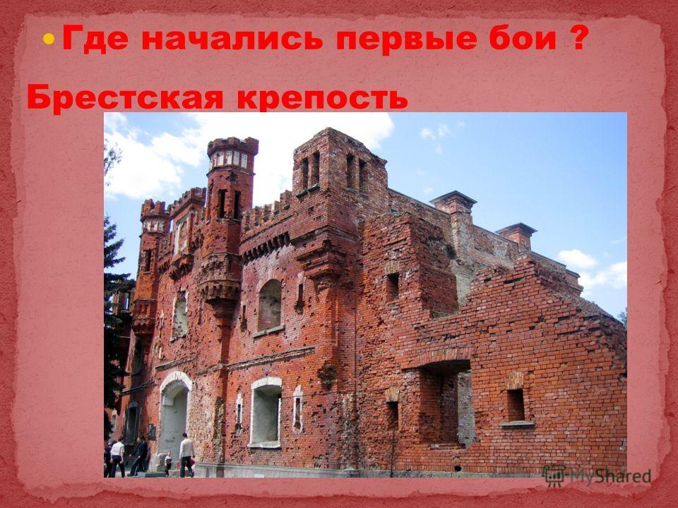 Где начались первые бои ? Брестская крепость