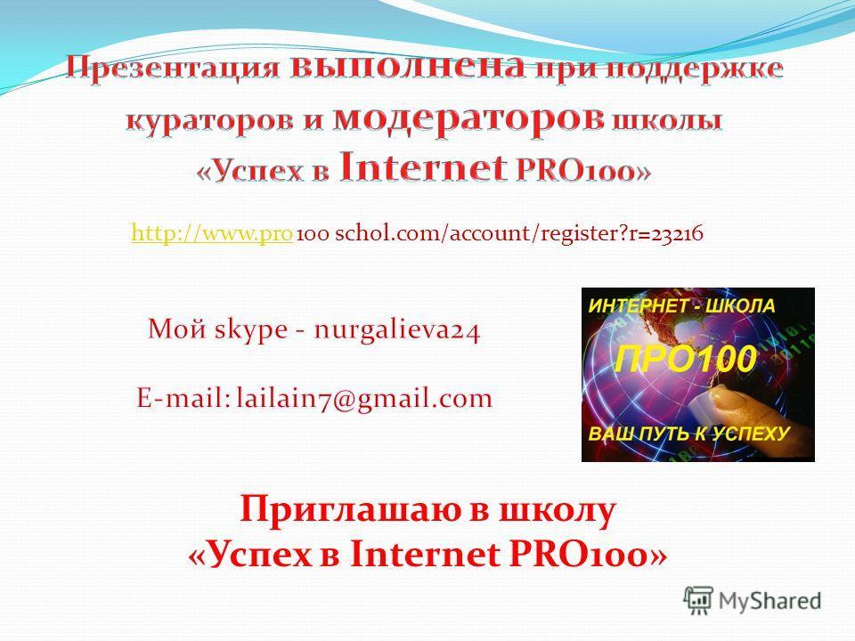 http://www.prohttp://www.pro 100 schol.com/account/register?r=23216 Приглашаю в школу «Успех в Internet PRO100»
