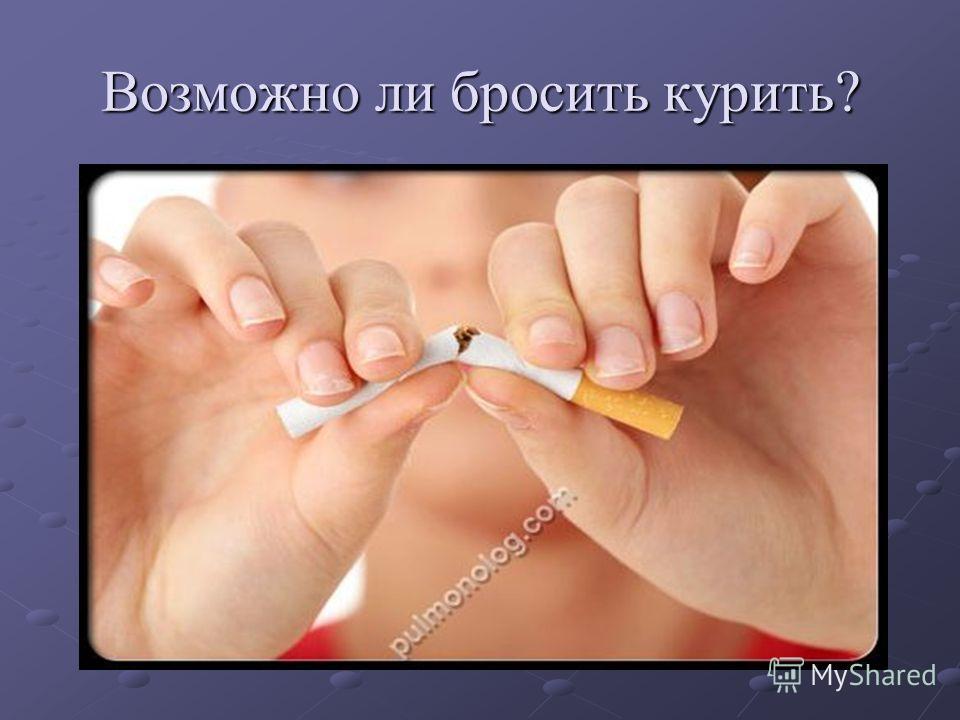 Возможно ли бросить курить?