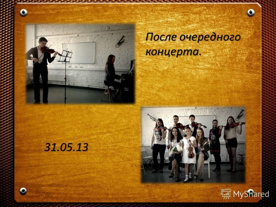 После очередного концерта. 31.05.13 31.05.13