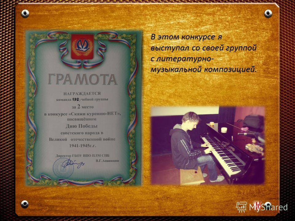 В этом конкурсе я выступал со своей группой с литературно- музыкальной композицией.