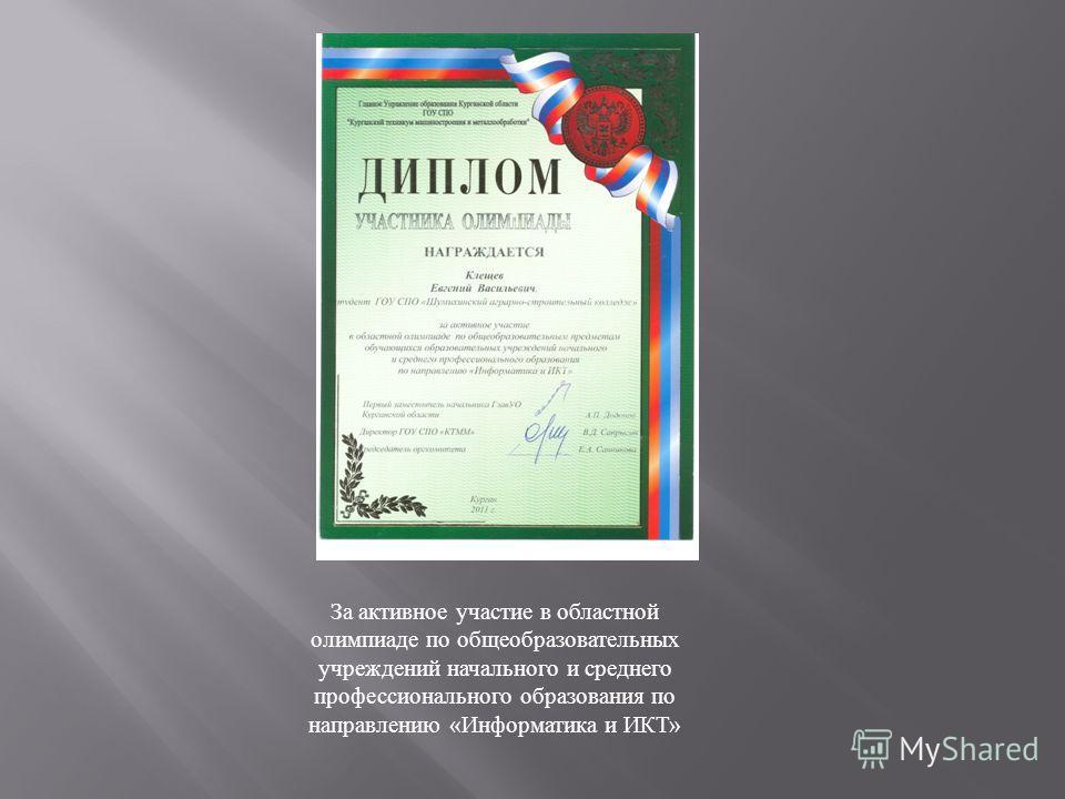 За активное участие в областной олимпиаде по общеобразовательных учреждений начального и среднего профессионального образования по направлению « Информатика и ИКТ »
