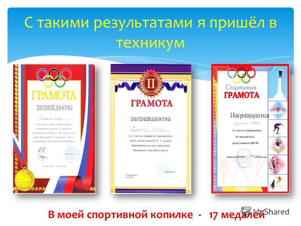 C такими результатами я пришёл в техникум В моей спортивной копилке - 17 медалей