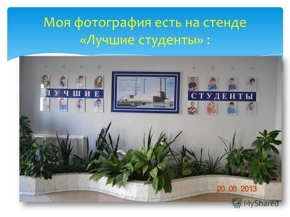 Моя фотография есть на стенде «Лучшие студенты» :