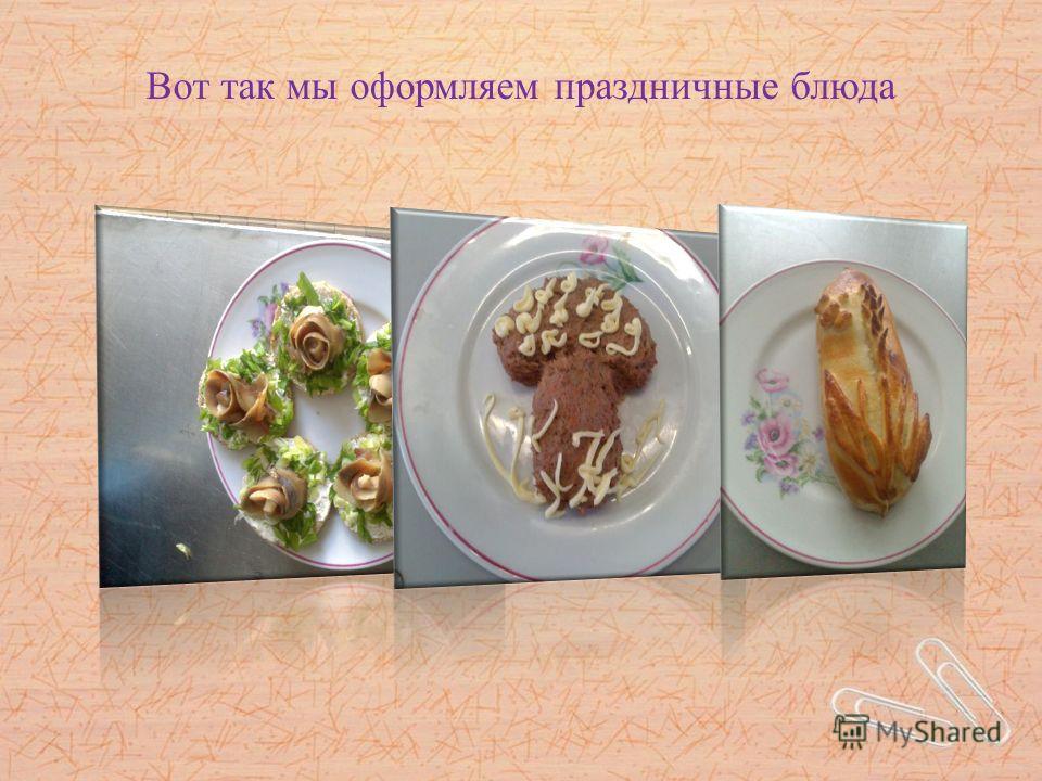 Вот так мы оформляем праздничные блюда