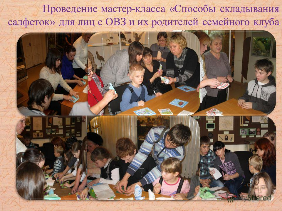 Проведение мастер-класса «Способы складывания салфеток» для лиц с ОВЗ и их родителей семейного клуба