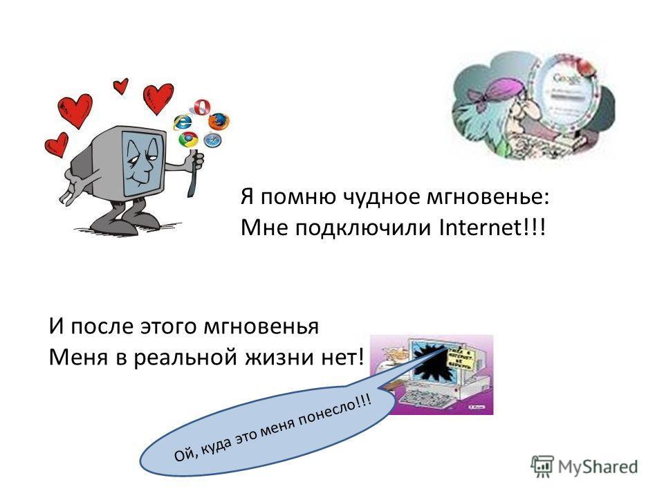 Я и Internet Процько Галина