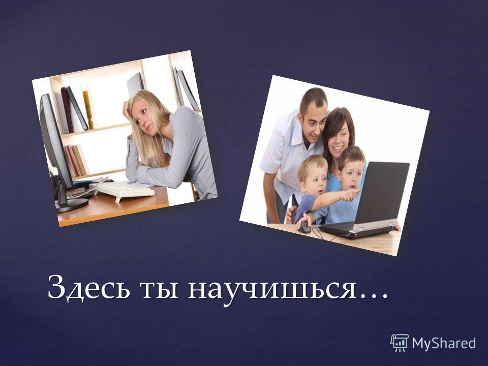 Хочешь быть с компьютером на «ты»? Наша школа для тебя!
