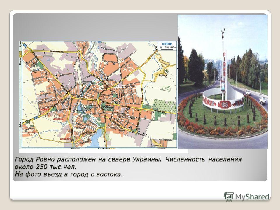 Рассказ о родном городе Ровно Людмила Дьяченко