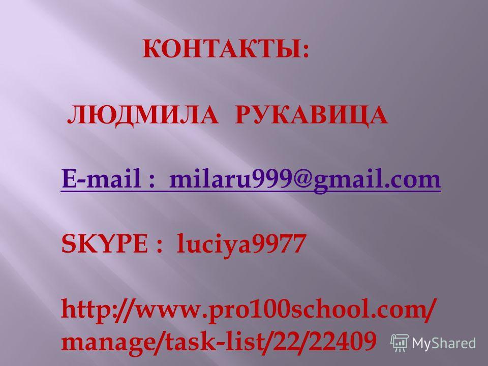 КОНТАКТЫ: ЛЮДМИЛА РУКАВИЦА E-mail : milaru999@gmail.com SKYPE : luciya9977 http://www.pro100school.com/ manage/task-list/22/22409