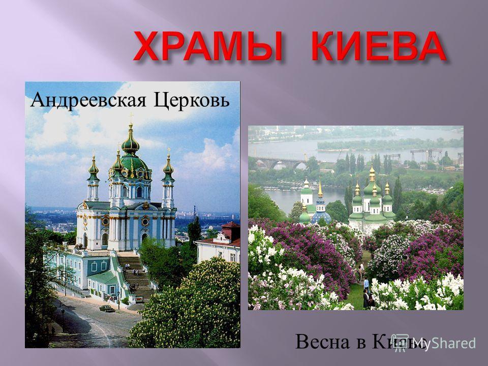 Андреевская Церковь Весна в Киеве